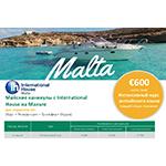 Специальное предложение: Майские каникулы 2018 с International House на Мальте